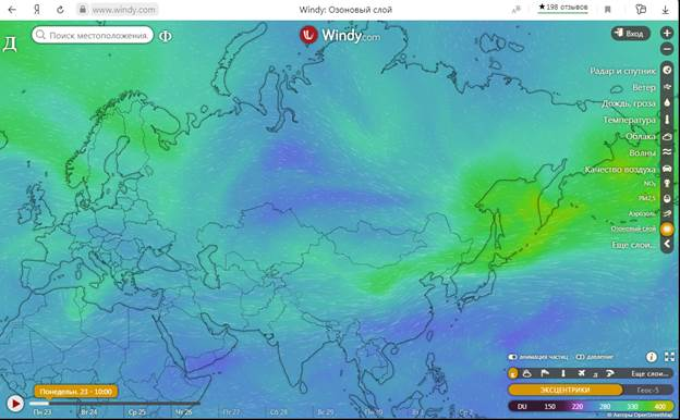 Озоновый слой 23.11.2020 года