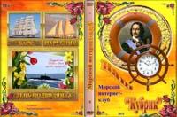 Обложка подарочного диска